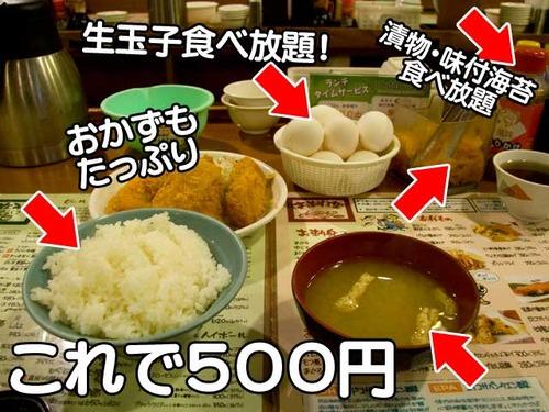 さくら水産のランチは500円でご飯・味噌汁おかわり自由 ...