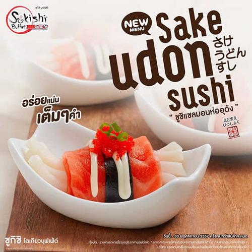 タイ人がウドンで寿司を作った結果wwwwww