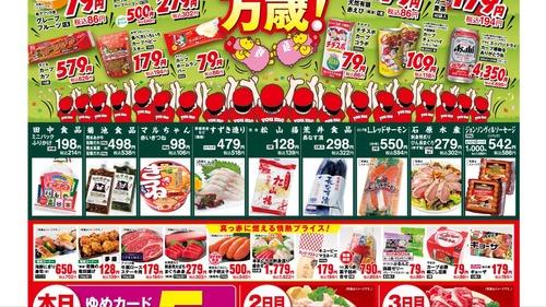 広島のスーパー「商品で打線組んだ」