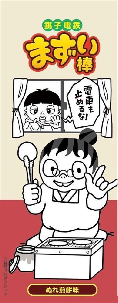 銚子電鉄の「まずい棒」発売1年で100万本売り上げ 厳しい経営改善に大貢献
