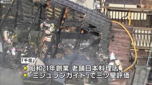 祇園の三ツ星料理店「千花」が火事で全焼・・・当時、従業員がダクトについた油を落とすためバーナーを使っていた事が判明