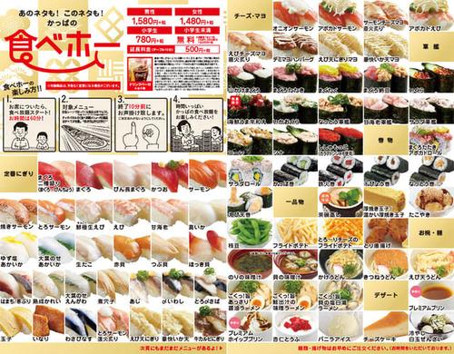 かっぱ寿司の食べ放題1580円てお得なの?