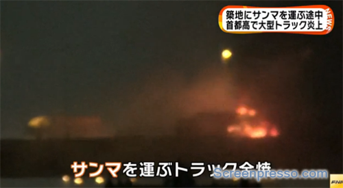 【悲報】サンマをのせたトラック、首都高で大炎上