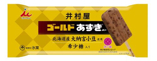 あずきバーの高級版「ゴールドあずきバー」を発売 従来より高い130円