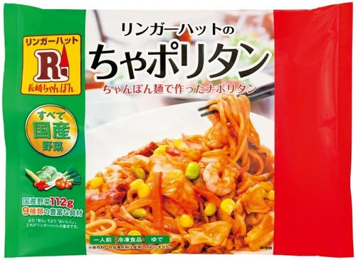 リンガーハットの新商品 「ちゃポリタン」