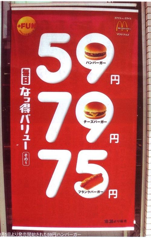 マクドナルド「毎日なっとくバリュー」→ハンバーガー59円、チーズバーガー79円、ホットドッグ75円