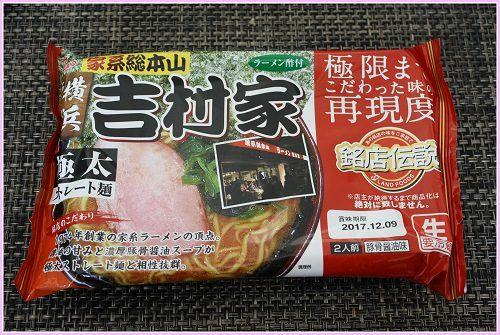 家系ラーメン食べたことないから吉村家の袋麺を作ってみる