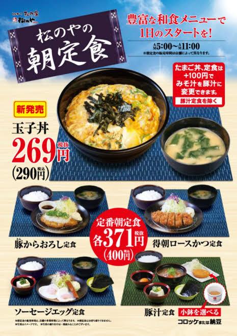 松のやの朝ロースカツ400円wwwwwwwwwww