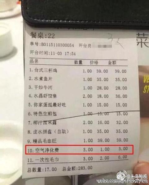 【悲報】中国のレストラン、空気代を客に請求する