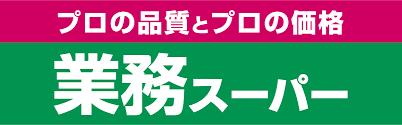 業務スーパー(品揃えSS、値段SS、量SS)←コレが天下取れない理由