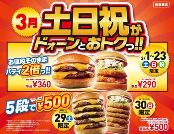 ロッテリアで1360円の絶品タワーチーズバーガーが500円