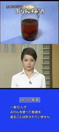 NHKがやらかした「みりん梅酒事件」から今日で9年