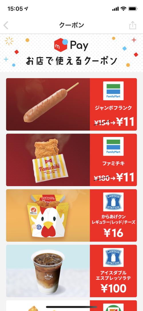 【速報】メルペイでファミチキ11円、ジャンボフランク11円、からあげクン16円、セブンのホットスナック11円