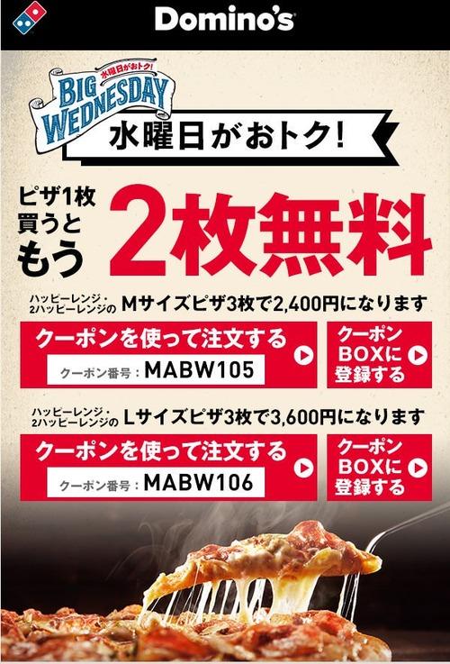【朗報】ドミノピザ「ピザ1枚買うともう2枚無料にします」