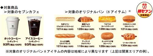 セブン-イレブンが「朝セット」 コーヒーとパン200円で