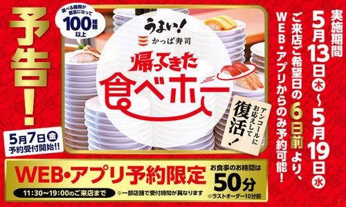 【朗報】かっぱ寿司さん、7日間限定で食べ放題復活!!!