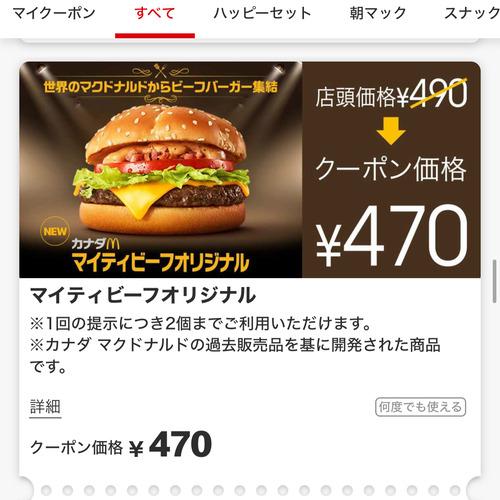 【悲報】マクドナルドで単品500円のバーガーwwwwwwwww