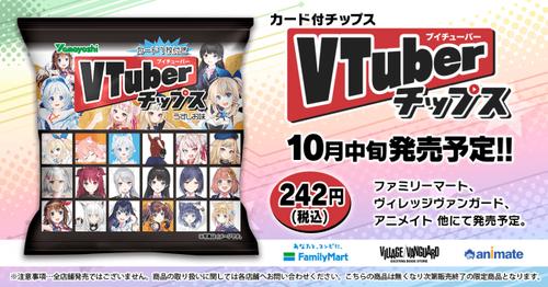 【画像】Vtuberチップス(25g242円)カードのおまけ付、発売決定!!!
