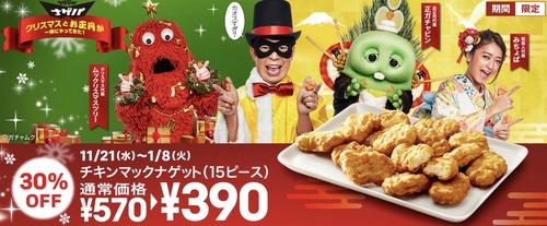 【朗報】マクドナルドさん、ナゲット15個390円、ポテトL150円にしてしまう