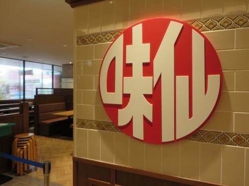 台湾ラーメンの元祖「味仙」が名古屋駅ナカに登場! 本場の味、オイシーヨ!