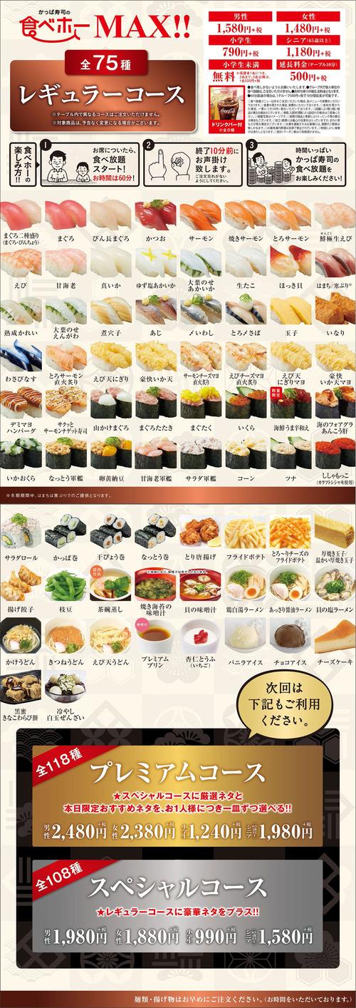 かっぱ寿司の食べ放題wwwwwwwwwwwwwww