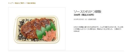 【画像あり】セブンイレブンがヒレカツ弁当を300円で発売 これは美味そう
