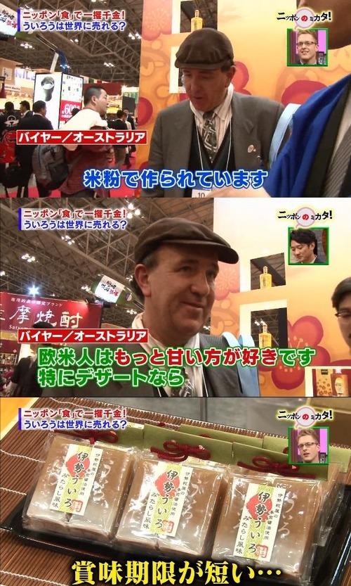 【悲報】日本「ういろうを海外に広めて大もうけ!一攫千金!」 海外バイヤー「こんなものいらない」