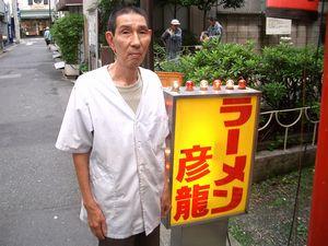 【訃報】日本一まずいラーメン屋の「彦龍」の親父、原憲彦さん死去