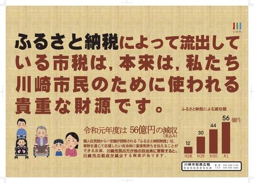 20191112_kawasaki_01