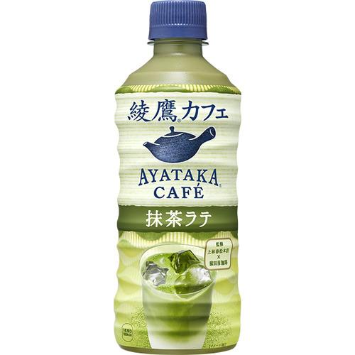 【朗報】綾鷹抹茶ラテ🍵再び流通し始める