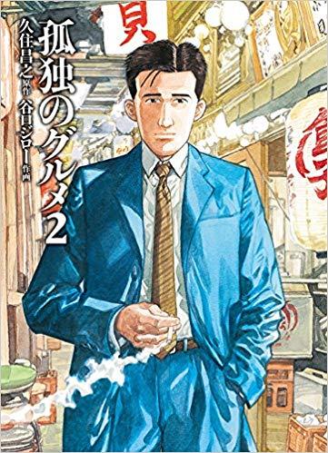 【朗報】孤独のグルメのゴローちゃんの後任、こち亀で有名な香取慎吾さんへ?