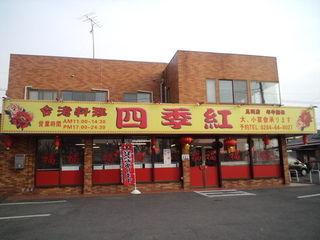 謎の台湾料理チェーン店「四季紅(紅四季)」