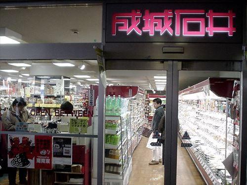 成城石井とかいうスーパーについて知っていること