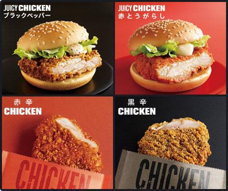 三大マクドナルドの消えた有能バーガー「ジューシーチキン赤とうがらし」「ペッパーレタス」