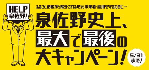ふるさと納税で規制をうけた泉佐野市「無期懲役やないか!」 国「期限は決めてないけど未来永劫ではないよ」