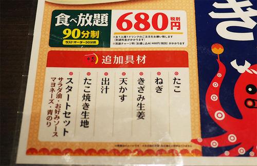渋谷の魚民で「たこ焼き食べ放題」680円やってるぞ! 何個食べればもと取れるの?