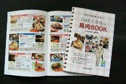 """「熊本県は『馬本県』になります」と""""宣言""""…馬肉のネギ焼きや馬肉カレー、県内24店で馬肉料理、熊本商工会議所がフェア"""