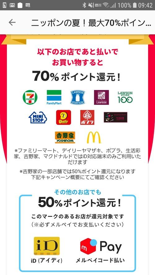 メルペイの70%還元キタ━━━━(゚∀゚)━━━━!!