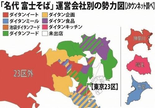 これが「富士そば戦国地図」! 運営会社が7つあるって知ってた?