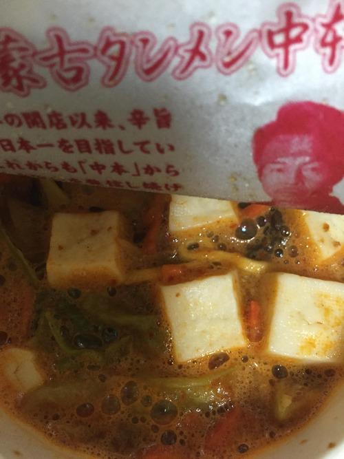 皆がうまいうまいって言うから、蒙古タンメンのカップ麺食べる