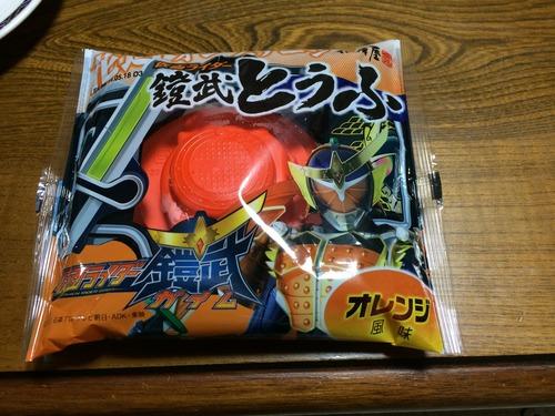 オレンジ味の豆腐を食べようと思う
