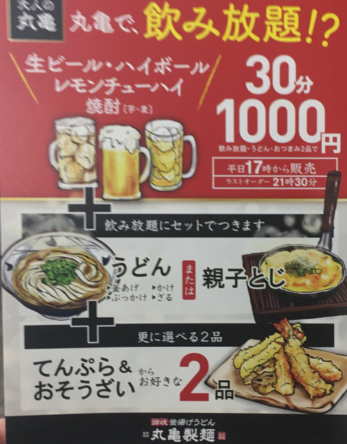 丸亀製麺が30分1000円で飲み放題wwwwwwwwww