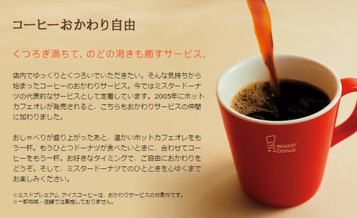 jp_m_menu_coffee_