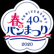 【朗報】ヤマザキ春のパンまつり2021開催決定!