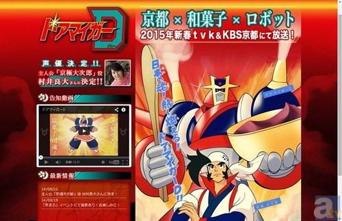 和菓子ロボ「ドアマイガーD」2015年新春、tvk&KBS京都にて放送決定!