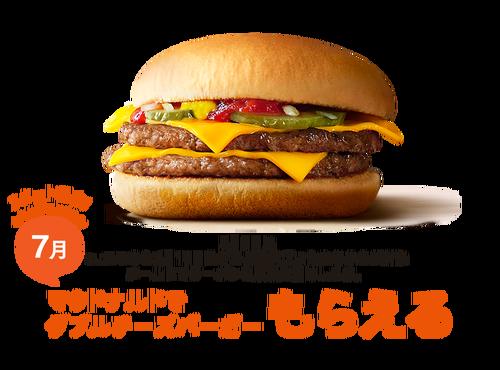 明日はauユーザーはマックでダブルチーズバーガーが貰えるよ
