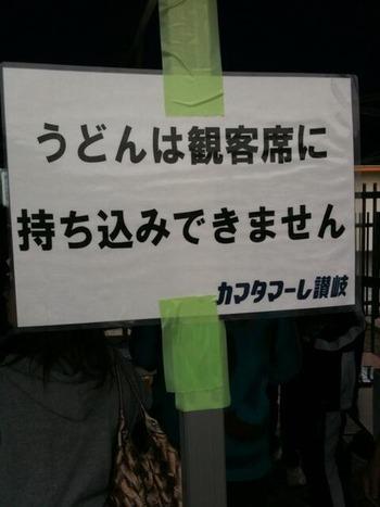 【香川県】「カマタマーレ讃岐」の注意書きが斜め上すぎる(画像あり)