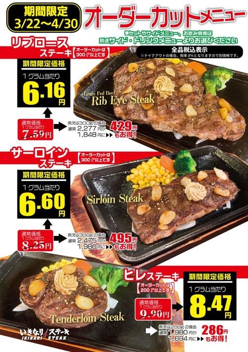 【超朗報】いきなりステーキ、ガチのマジで大幅値下げ