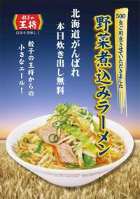 北海道地震で餃子の王将が炊き出しのお知らせ 野菜煮込みラーメンを無償で提供 ※1名1食です すすきの店9月7日15:00から