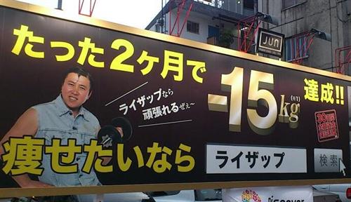 岡村さん、ライザップに怒られる。「どうしようもなくなったら仕方ない」→「もう水の泡です!」